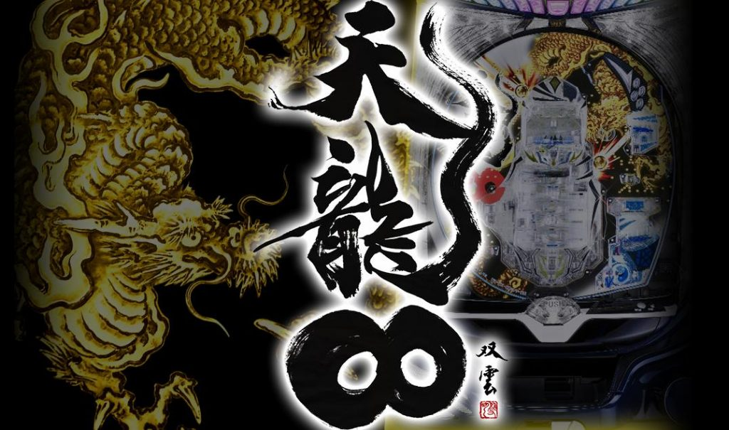 CR天龍7000VS