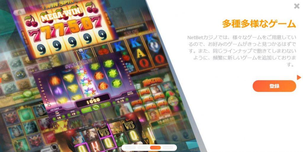 ネットベットカジノ