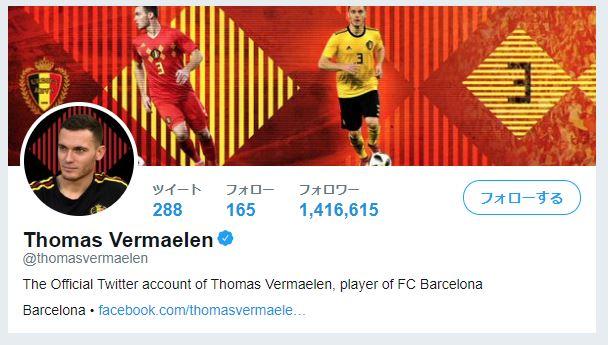 トーマス・ヴェルメーレン Twitter